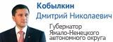 Губернатор Ямала