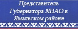 Представитель Губернатора ЯНАО в Ямальском районе